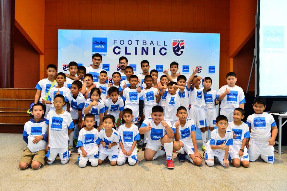 """มาดามแป้ง ยกทัพ """"สิงห์เจ้าท่า-ชบาแก้ว"""" เปิดจัดโครงการ """"Muang Thai Insurance Football Clinic 2018"""""""